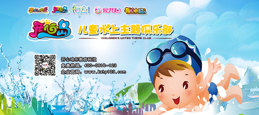 最好的儿童游泳馆是哪家品牌_开心哈乐儿童乐园