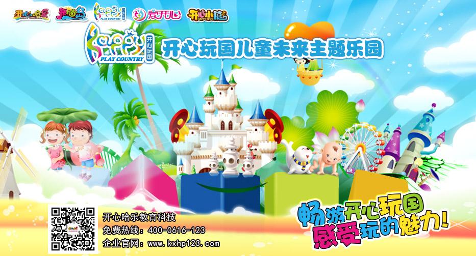 开心玩国儿童成长主题乐园在发展过程中,不断创新,充分满足了消费