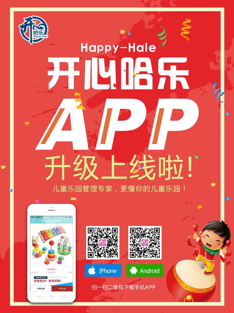 开心哈乐APP新版隆重上线,致力升级儿童游乐行业服务高水准――新界面、新功能、新体验!